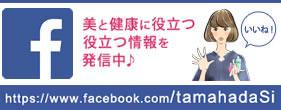 facebookで美と健康に役立つ情報を発信中♪