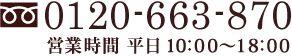 0120-663-870 営業時間  平日 10:00~18:00