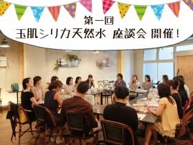 第一回『玉肌シリカ天然水美容座談会』を開催いたしました!