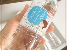 玉肌シリカ天然水 お客様の声