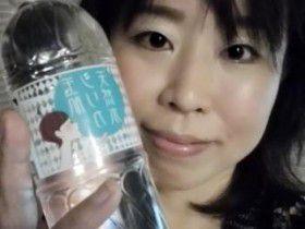 玉肌シリカ天然水 *CHIZU*さん