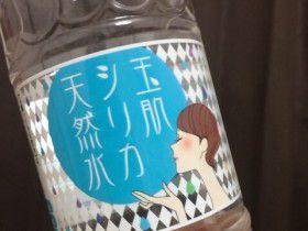 玉肌シリカ天然水 Satomiさん