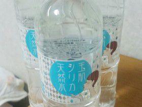 玉肌シリカ天然水 マカロン大好きさん