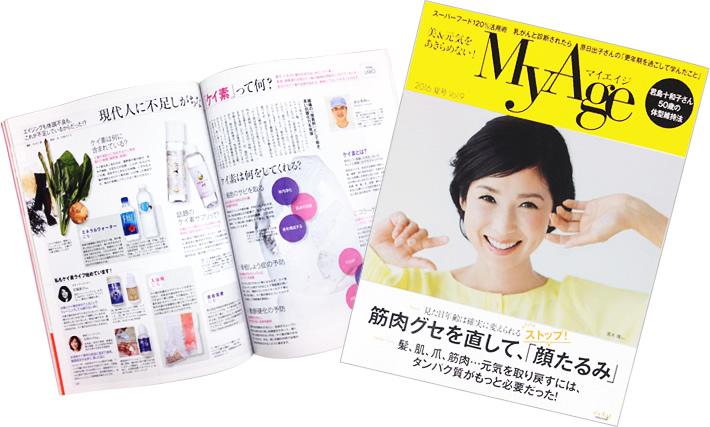 MYAGE夏号Vol.9