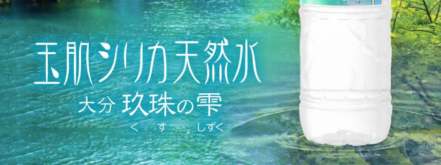 玉肌シリカ天然水 大分 玖珠の雫