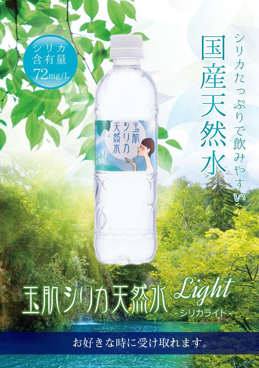 玉肌シリカ天然水ライト