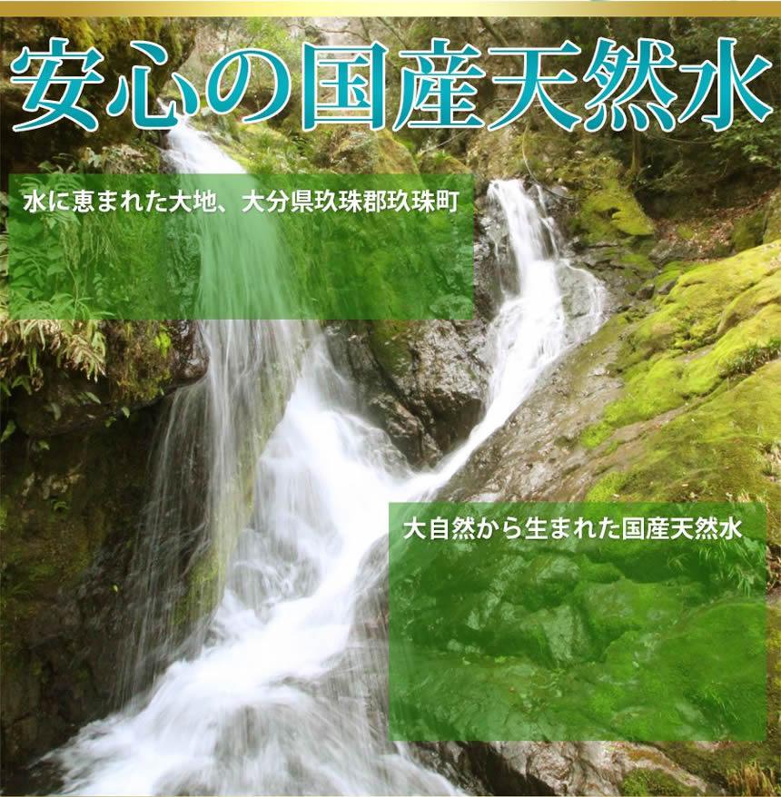 安心の国産天然シリカ水