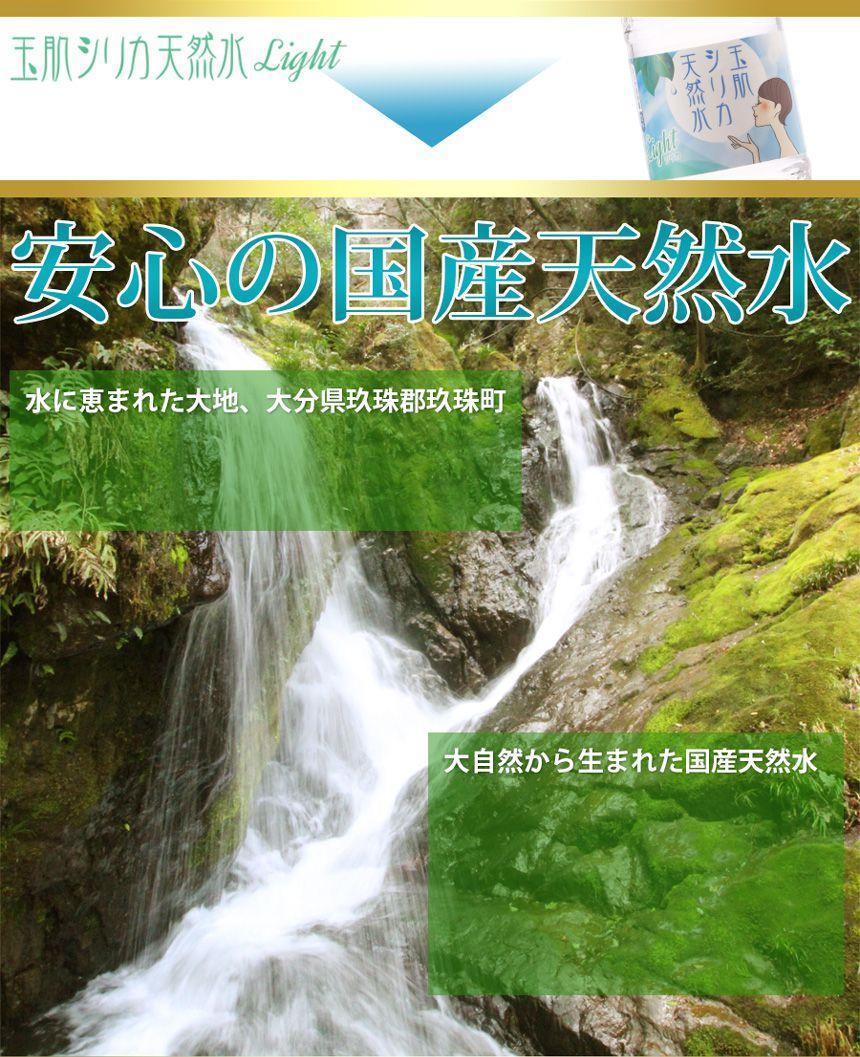 安心の国産天然水