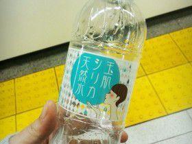 玉肌シリカ天然水 ameko1207さん