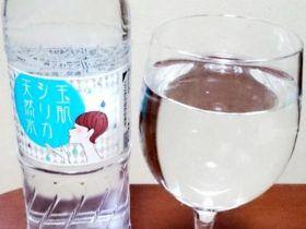 玉肌シリカ天然水 chiemoniさん