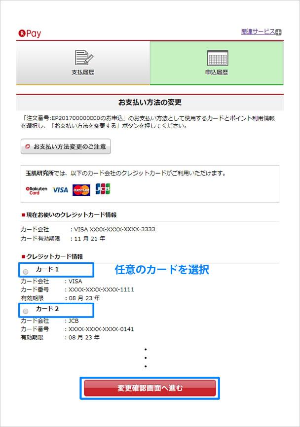 楽天ペイカード変更方法5